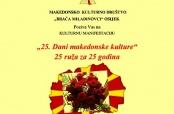 """Poziv na koncert """"25 ruža za 25 godina"""" u Osijeku"""