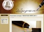 """Književni konkurs """"Banatsko pero"""" (2017)"""