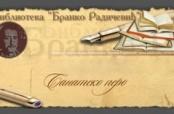 "Objavljen Književni konkurs ""Banatsko pero"" za 2020."